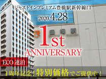 【1周年アニバーサリー】ECO連泊プラン