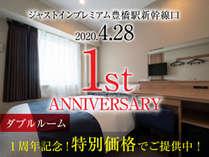 【1周年アニバーサリー】ダブルルームプラン