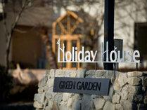 ようこそHOLIDAY HOUSE グリーンガーデンへ