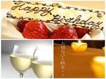 【アニバーサリープラン】お誕生日や記念日に♪ケーキ&スパークリングワイン付◆旬会席●お部屋食●