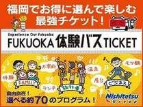 福岡体験バスチケット