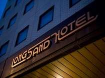 ロングサンドホテル