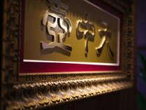 中国料理『壺中天(こちゅうてん)』本場、中国広東省風の味わいをお楽しみください