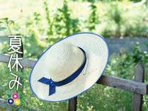 【夏休み】家族やカップルでのんびり♪露天風呂付客室ステイ≪夏を楽しむ3大特典付≫