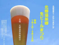 【期間限定×特典付】夕食時に生ビール1杯無料!お肉&お魚も食べたい♪欲張りプラン/宮崎のひなた懐石