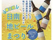 【日南イベント×地ビールまつり】夕食時、日南麦酒地ビール1本特典付!無くなり次第終了☆/2食付