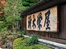 材木栄屋旅館