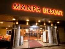 和歌の浦温泉 萬波 MANPA RESORT 日本スタイル (和歌山県)