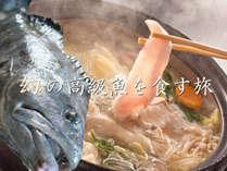 紀州冬の味覚!紀州くえ鍋♪『幻の高級魚を食す旅』