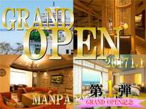 ☆☆☆GRAND OPEN記念☆☆☆◆◇第1弾◇◆なんと!!最大7000円OFF☆☆