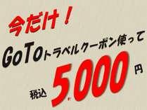 ぽっきりダブル5000