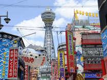 大阪の定番観光スポット新世界エリアまで徒歩5分