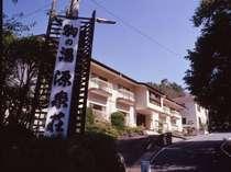 駒の湯温泉 源泉荘