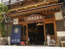 小石屋 旅館◆じゃらんnet