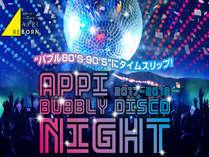【OTA限定】APPI BUBBLY DISCO NIGHT チケット付き宿泊プラン