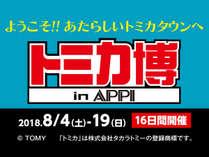 夏休みのお約束!2018 トミカ博 in APPIは8/4~8/19開催。