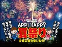 【安比の夏を満喫!】APPI HAPPY 夏祭り!夏祭りエンジョイチケット付プラン