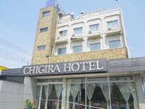 ちぎらホテル (群馬県)