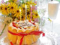 【特別記念日プラン】誕生日や記念日のお祝いに