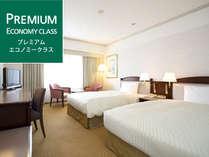 プレミアムエコノミークラス ツインルーム 29平米 ベッドサイズ120x205センチ(一例)