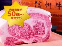 【50歳~】メイン選べるプラン<信州牛>or<馬刺し・岩魚>