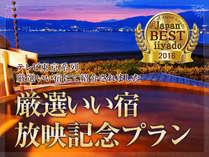 「厳選いい宿」放映記念プラン:湖眺の湯・露天風呂