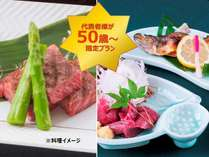 【50歳~】大人気『メイン料理選べるプラン』×『湖側客室』が【1000円引!】他特典も!