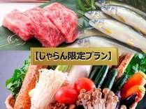 【じゃらん限定プラン】季節の特選料理