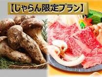 じゃらん限定プラン【秋の特選会席】松茸や「牛すき鍋」など(※イメージ)