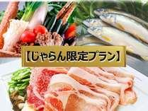 【じゃらん限定プラン】特選料理:季節(5/6~8/31)限定料理