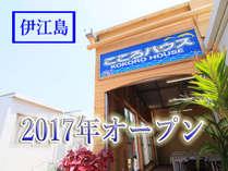 <じゃらん> 2017年オープン 伊江島 KOKORO HOUSE (沖縄県)画像
