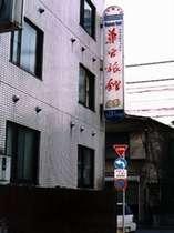 華宮旅館◆じゃらんnet