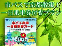 市バスで京都散策 【1日乗車券付き】 プラン