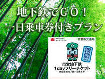 【京都市営地下鉄一日乗車券付】地下鉄でGO!<素泊まり>