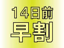 □■早割14■□14日前までのご予約で<最大67%OFF>お得に京都ステイ!【1日20室限定】