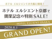 2020年8月1日エルシエント大阪開業記念