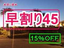 """【早割45】【1泊朝食】ネット予約限定""""15%""""OFF☆45日前早割りプラン"""