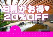 9月がお得 ≪20%OFF≫ ラストサマーセール◆1泊2食付◆創作会席料理を堪能