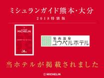 【ミシュラン掲載記念】スパークリングワインプレゼント!ご夕食は熊本の旬を愉しむ和会席<2食付>