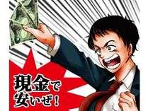【特割プラン】★室数限定・早いもの勝ち!★駐車場1台1泊500円