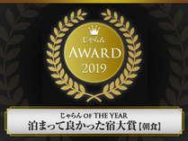 じゃらんアワード2019じゃらんOFTHEYEAR泊まって良かった宿大賞朝食部門(51室~100室部門)第1位受賞!