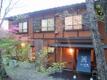 小さな温泉宿 お泊り処 しっぽ屋