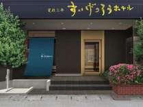 寛政三年 すいげつろうホテル(2019年3月RE BORN)