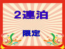 【特別価格】☆2連泊限定☆朝食付プラン♪