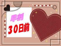 【夏早割!!】30日前からの予約がお得♪☆朝食付☆