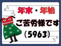 【年始限定】年始も5963♪元気湯券・朝食付