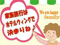 仲良し家族プラン♪☆We are Happy Family☆朝食付き