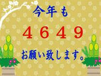 【年始限定】2018年も4649よろしく!プラン