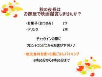 秋の夜長はお部屋で映画鑑賞プラン☆お菓子+ドリンク・朝ごはんバイキング付