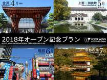 【TVカード・朝食付】ホテルウィング新店舗オープン記念プラン
